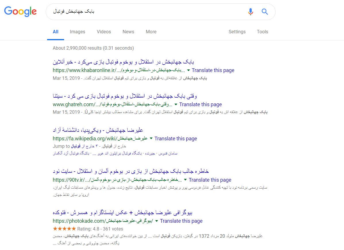 حذف کلمههای مزاحم در جستجوی گوگل