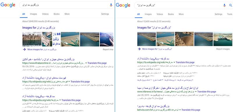 جستجوی یک عبارت خاص در گوگل